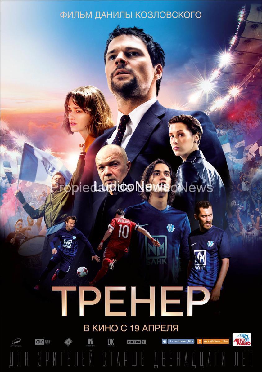 Poster ENTRENADOR